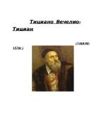 Тициано Вечелио - Тициан