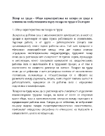 Пазар на труда - Обща характеристика на пазара на труда и влияние на глобализацията върху пазара на труда в България