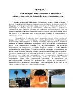 Атмосферно замърсяване и хигиенна характеристика на атмосферните замърсители