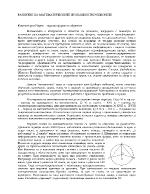 Развитие на математическите познания през вековете