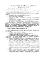 Основна характеристика функции и дейности на централния депозитар