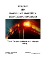 Разпространение на огъня при пожар