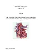 Разстойства в ритъма на сърдечната дейност