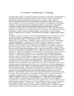 Атомизмът на Демокрит и Епикур