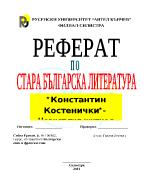 Константин Костенички - новият тип житие в старата ни литература