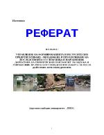 Управление на риска при бедствия и аварии