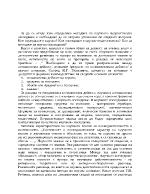 Методи на педагогически изследвания