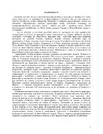 Философът на идеите - Платон