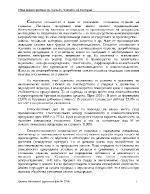 Обща характеристика на селското стопанство в България