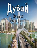 Дубай - Презентация