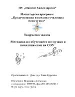 Творческа задача по методика на музикалните дейности в НУ