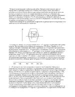 Електронни преходи при органични съединения