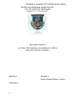Изследване на внедрените ЕАУ в Община ВТърново