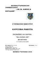 Развитие на фирма Bulgaria Air