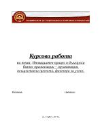 Иновационен процес в български бизнес организации организация осъществени проекти фактори за успех