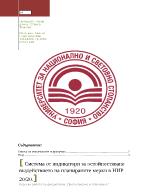 Система от индикатори за остойностяване въздействието на планираните мерки в НИР 2020