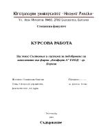 Състояние и системи за подобряване на качеството във фирма Комфорт А ЕООД гр Перник