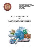 Курсова работа по Организация и технология на туристическото обслужване