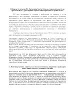 Разработени теми по право на ЕС