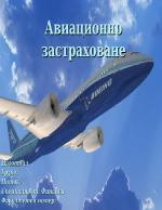 Авиационно застраховане