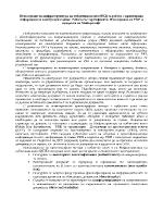 Използуване на инфраструктура на публичния ключ PKI за работа с криптирана информация и електронен подпис Работа със сертификати Използуване на PGP и продукти на Майкрософт