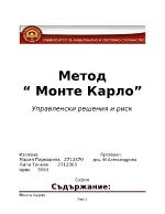 Метод Монте Карло