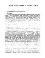 ИГРОВА КОМПЕТЕНТНОСТ НА ДЕТСКИТЕ УЧИТЕЛИ