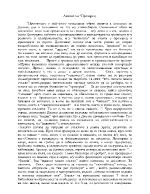 Анализ на Прозорец - Далчев
