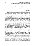 Разработка на програмни системи с външни файлове