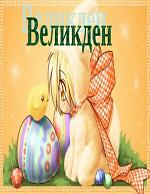 Великден Възкресение Христово Пасха
