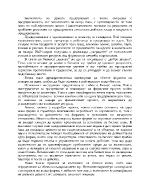 БИЗНЕС ПЛАН- ОБХВАТ И ЗНАЧЕНИЕ