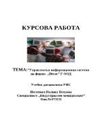 Управленска информационна система на фирма Пегас Г ООД