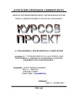 Корупцията в България