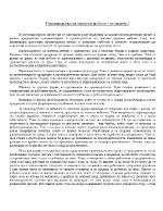 Анализ и оценка на състоянието на организационните отношения в лечебното заведение