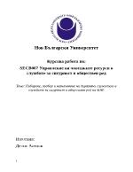 Набиране подбор и назначаване на държавни служители в МВР