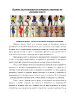 Проект за реализация на интернет страница на Бонита Стил