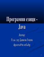 Програмни езици - Java