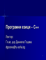Програмни езици С++