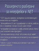 Разширеното разбиране за интерфейси в NET