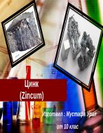 Цинк Zincum