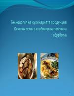 Основни ястия с комбинирана топлинна обработка