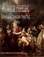 Английски Ренесанс Елизабетински театър