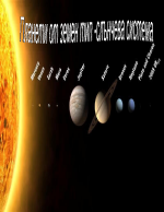 Планети от земен тип - слънчева система