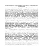 България и еврозоната - предимства и недостатъци