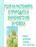 Роля на растенията в природата и значението им за човека