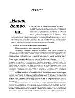Наследство на обединена Европа и България