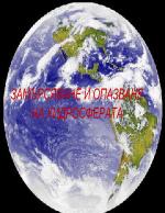 Замърсяване и опазване на хидросферата