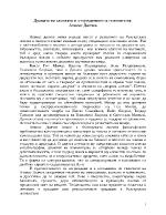 Драмата на самотата и отчуждението в поезията на Атанас Далчев