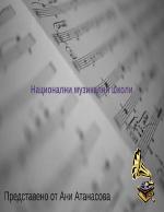 Национални музикални школи