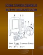 Основни технически параметри на частите на компютърната система